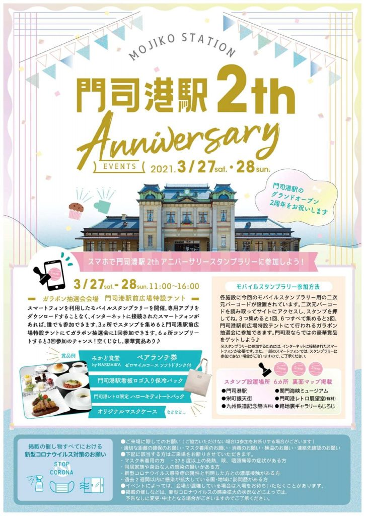 門司港駅2th Anniversaryイベントの開催!